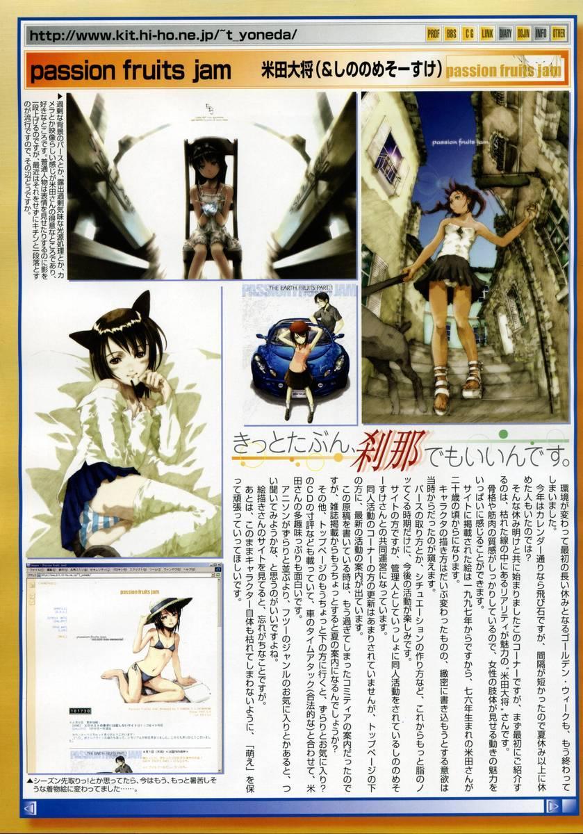 Comic Megastore 2004-07 20