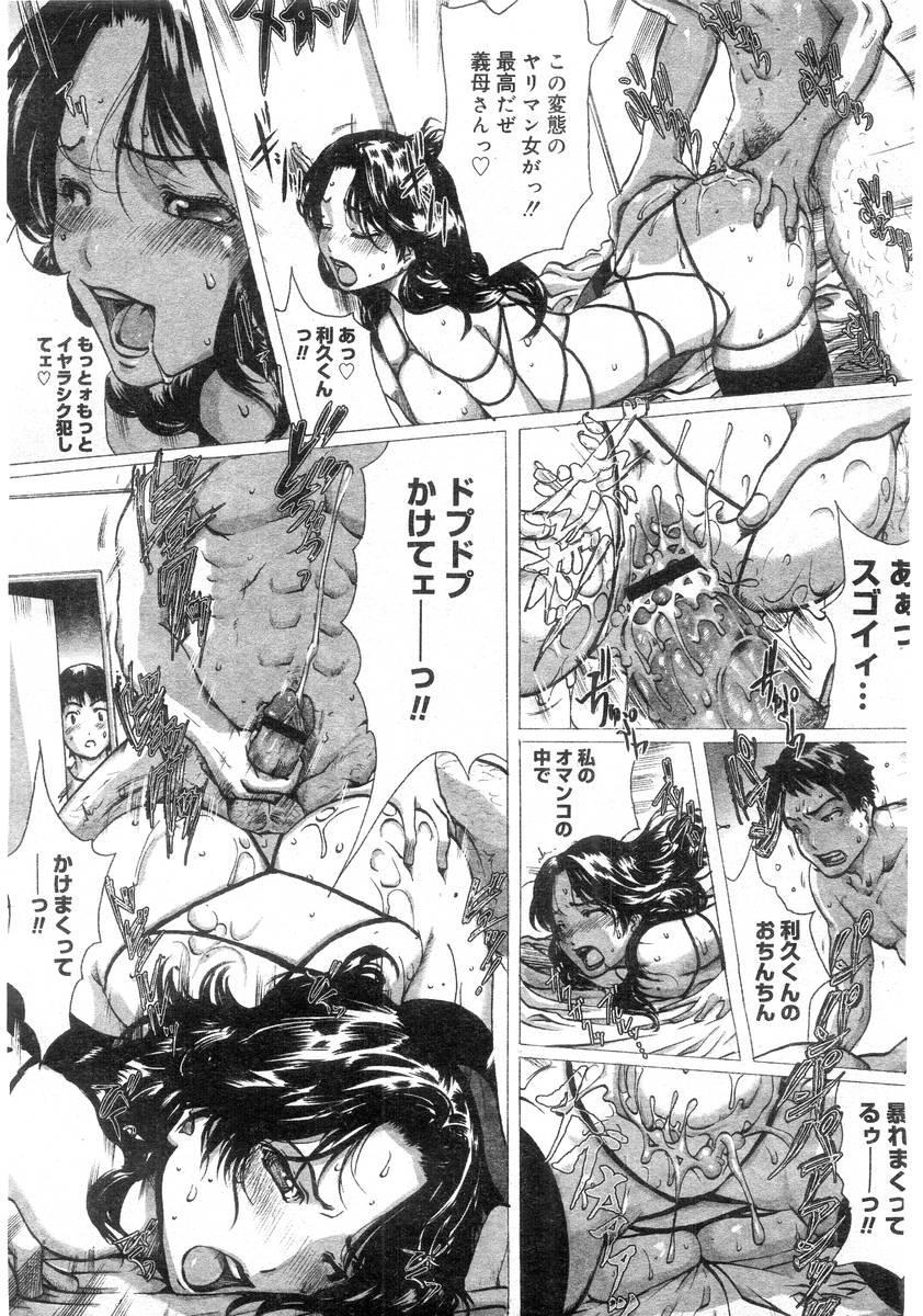 Comic Megastore 2004-07 228