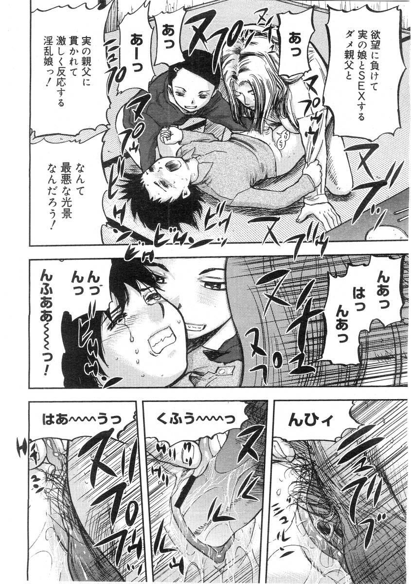 Comic Megastore 2004-07 261