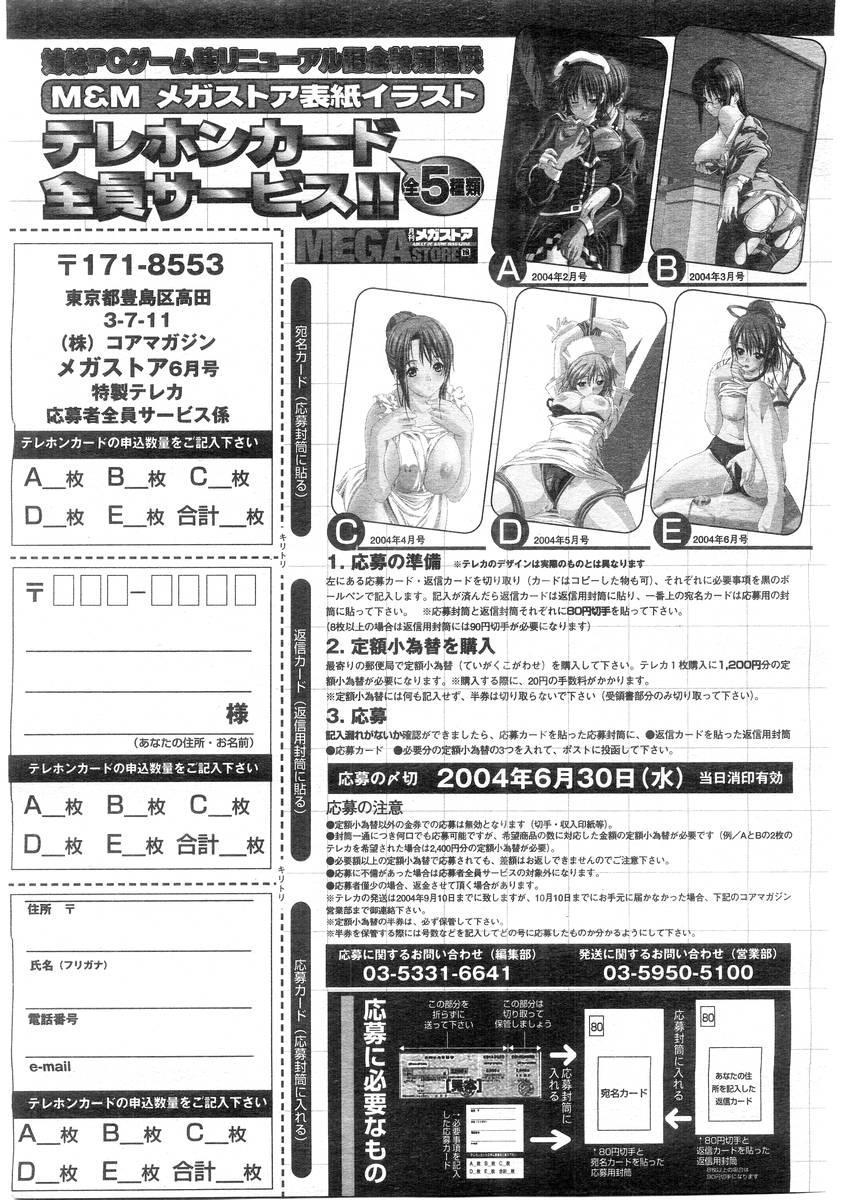 Comic Megastore 2004-07 274