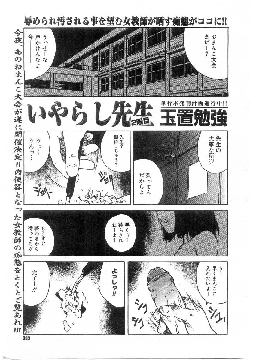 Comic Megastore 2004-07 300