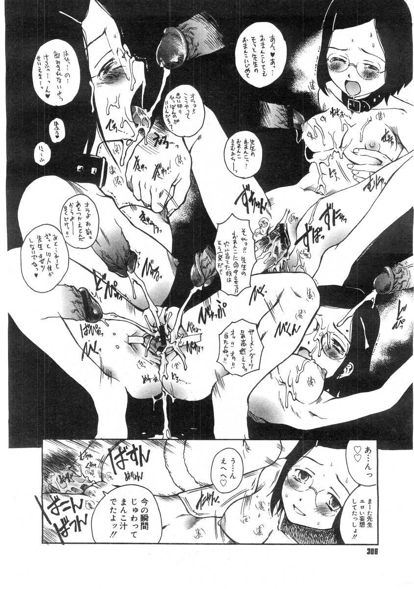 Comic Megastore 2004-07 303