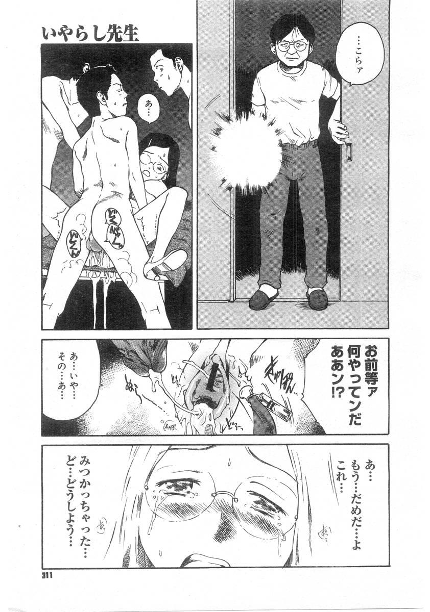 Comic Megastore 2004-07 308