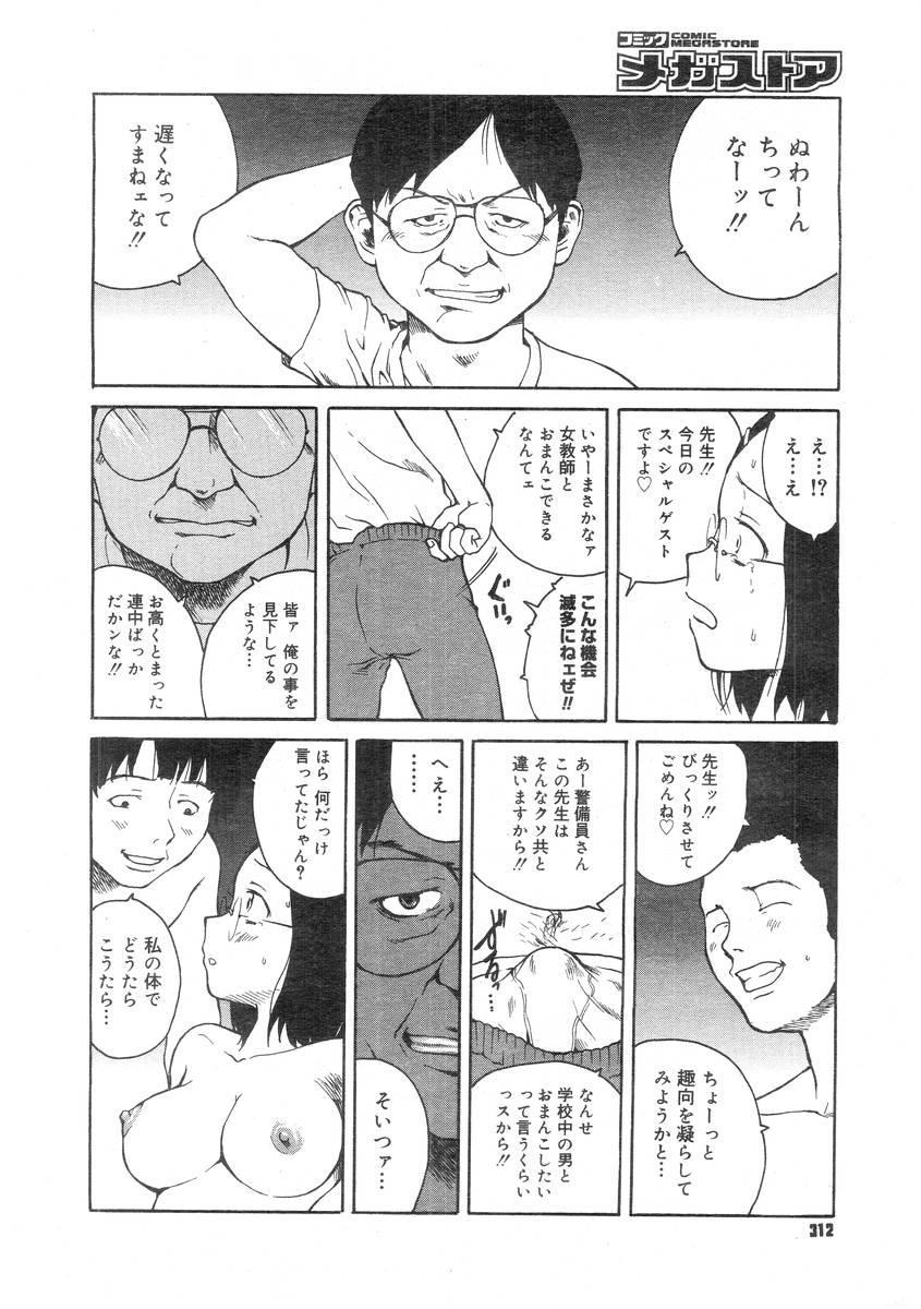 Comic Megastore 2004-07 309