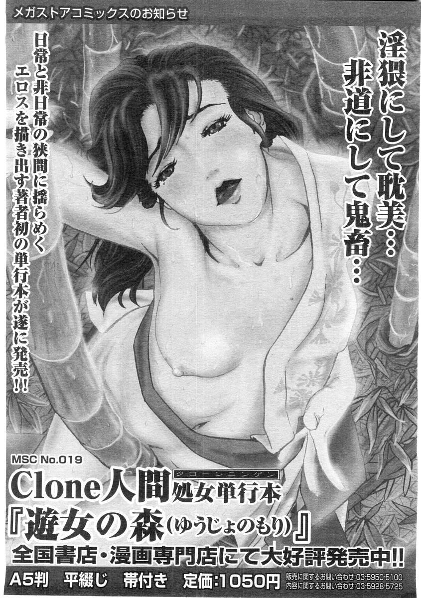 Comic Megastore 2004-07 317