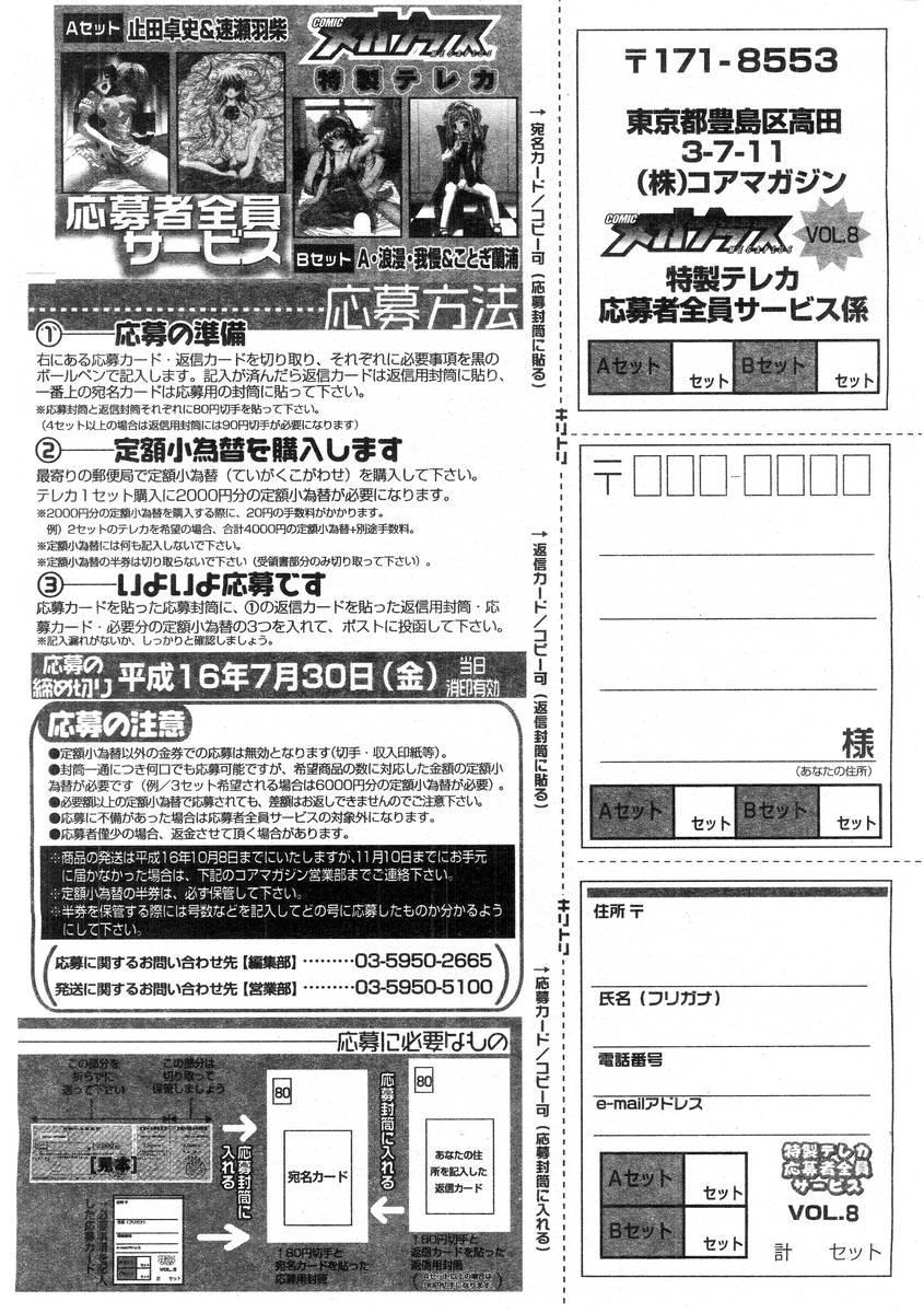 Comic Megastore 2004-07 359