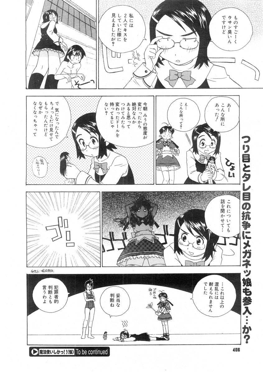 Comic Megastore 2004-07 403