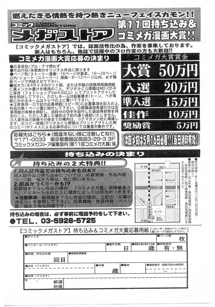 Comic Megastore 2004-07 404