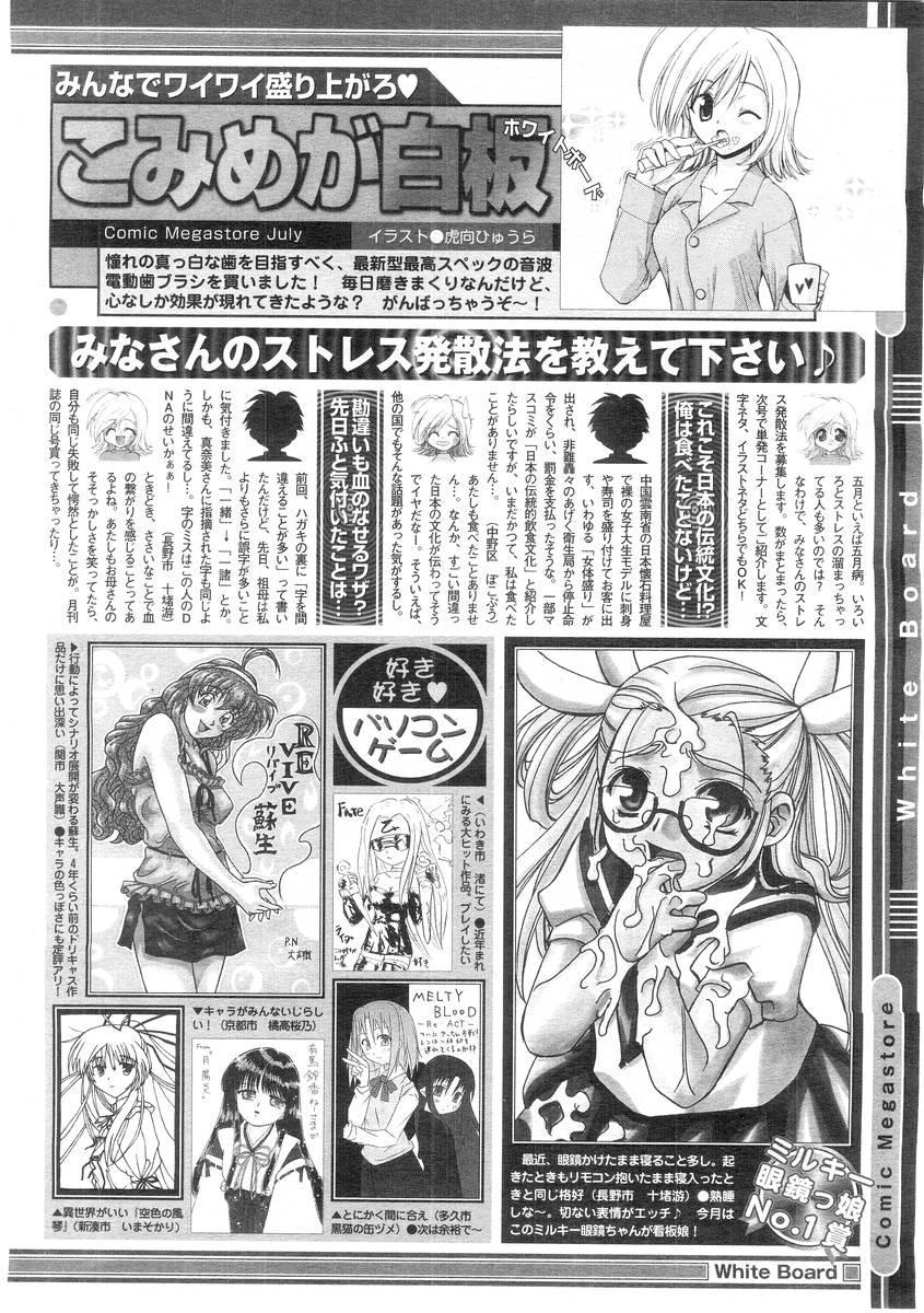 Comic Megastore 2004-07 405