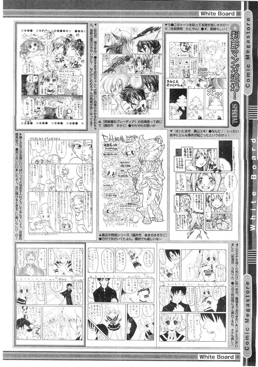 Comic Megastore 2004-07 407
