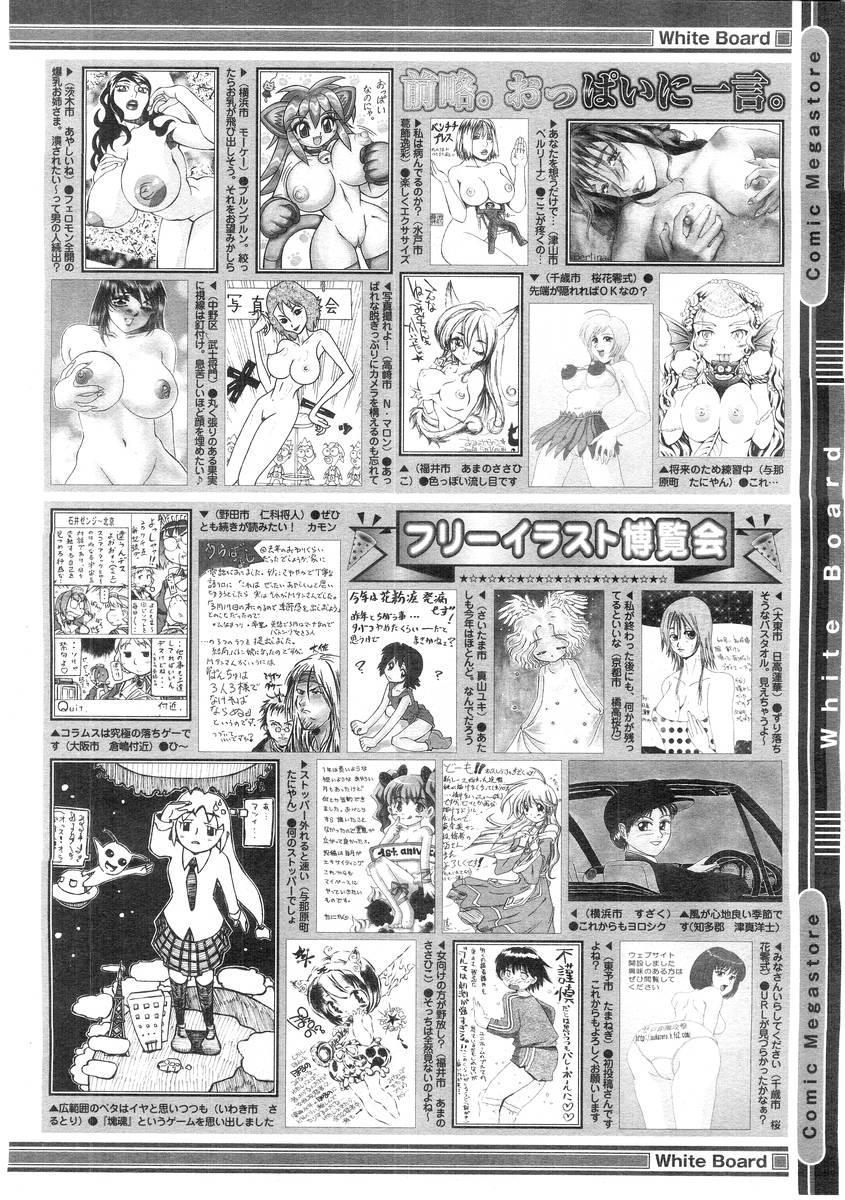 Comic Megastore 2004-07 409