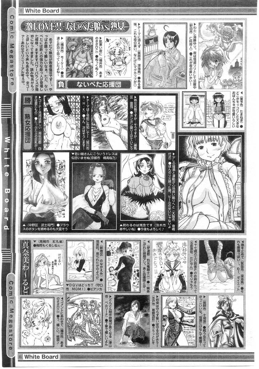 Comic Megastore 2004-07 412