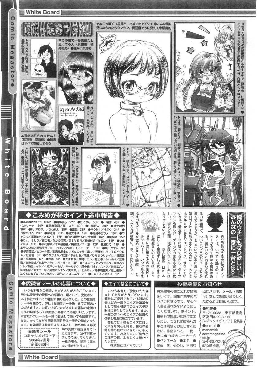 Comic Megastore 2004-07 414