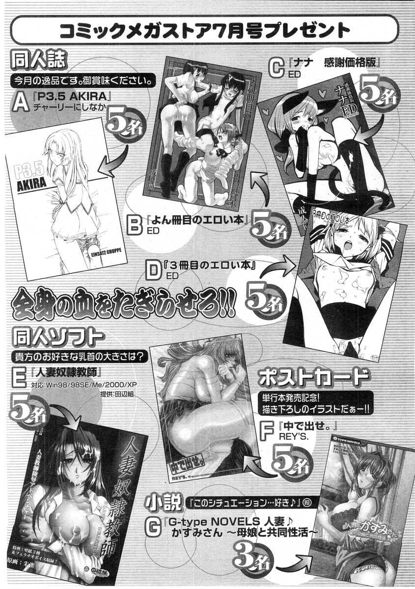 Comic Megastore 2004-07 415