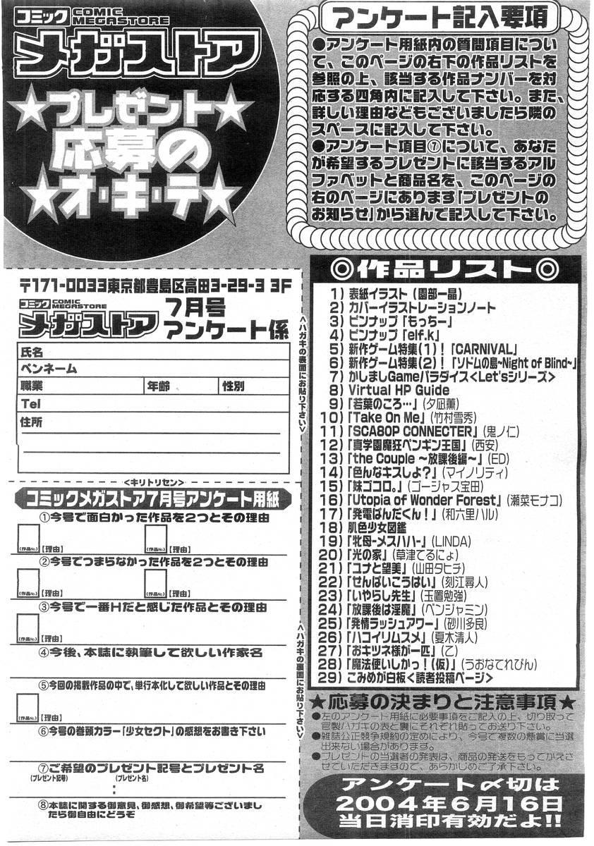 Comic Megastore 2004-07 416