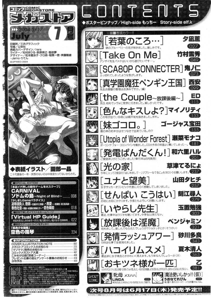 Comic Megastore 2004-07 419