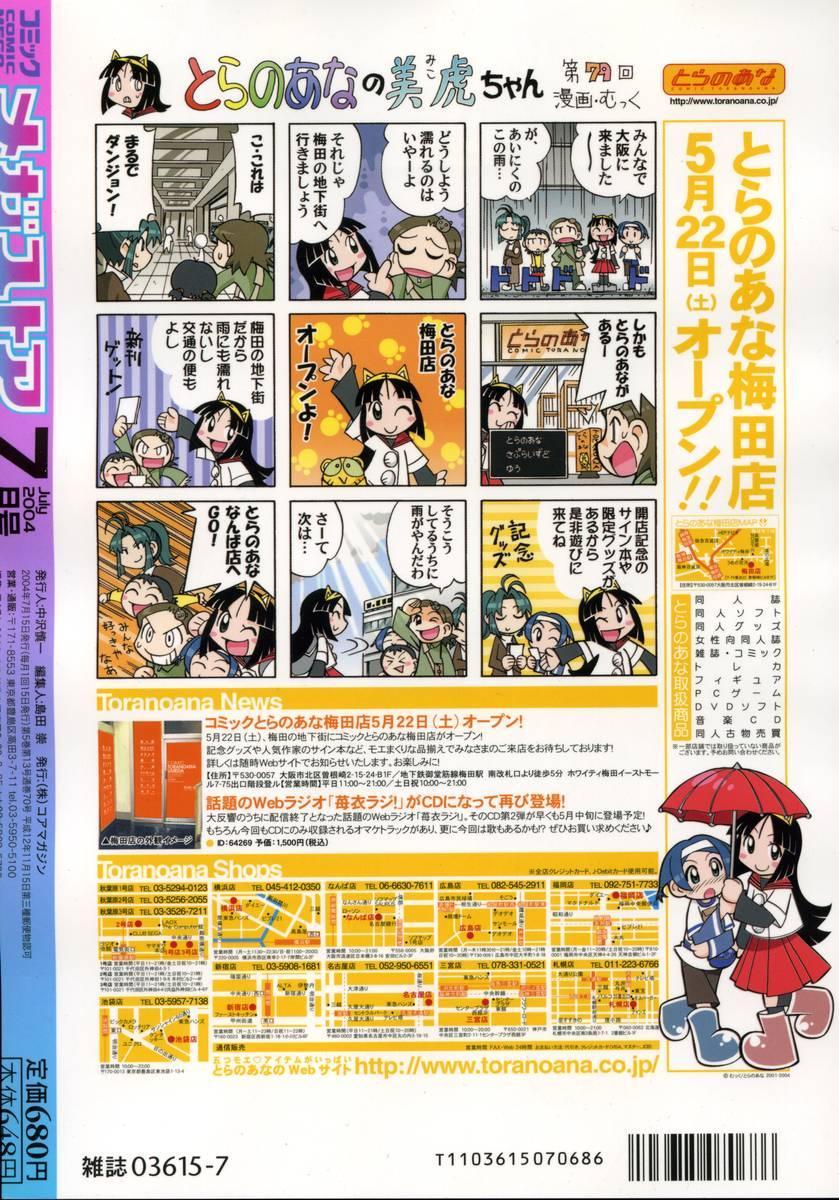Comic Megastore 2004-07 421
