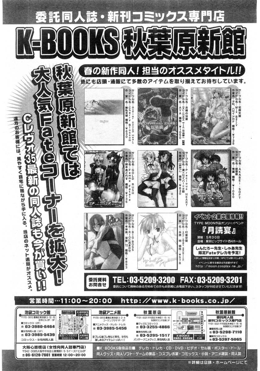 Comic Megastore 2004-07 44