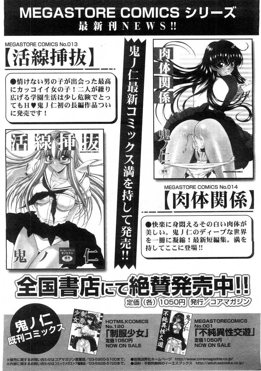 Comic Megastore 2004-07 69