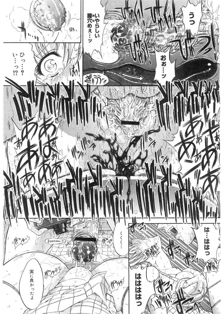 Comic Megastore 2004-07 79