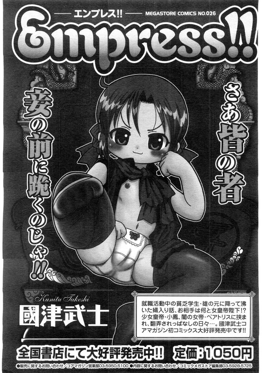 Comic Megastore 2004-07 94