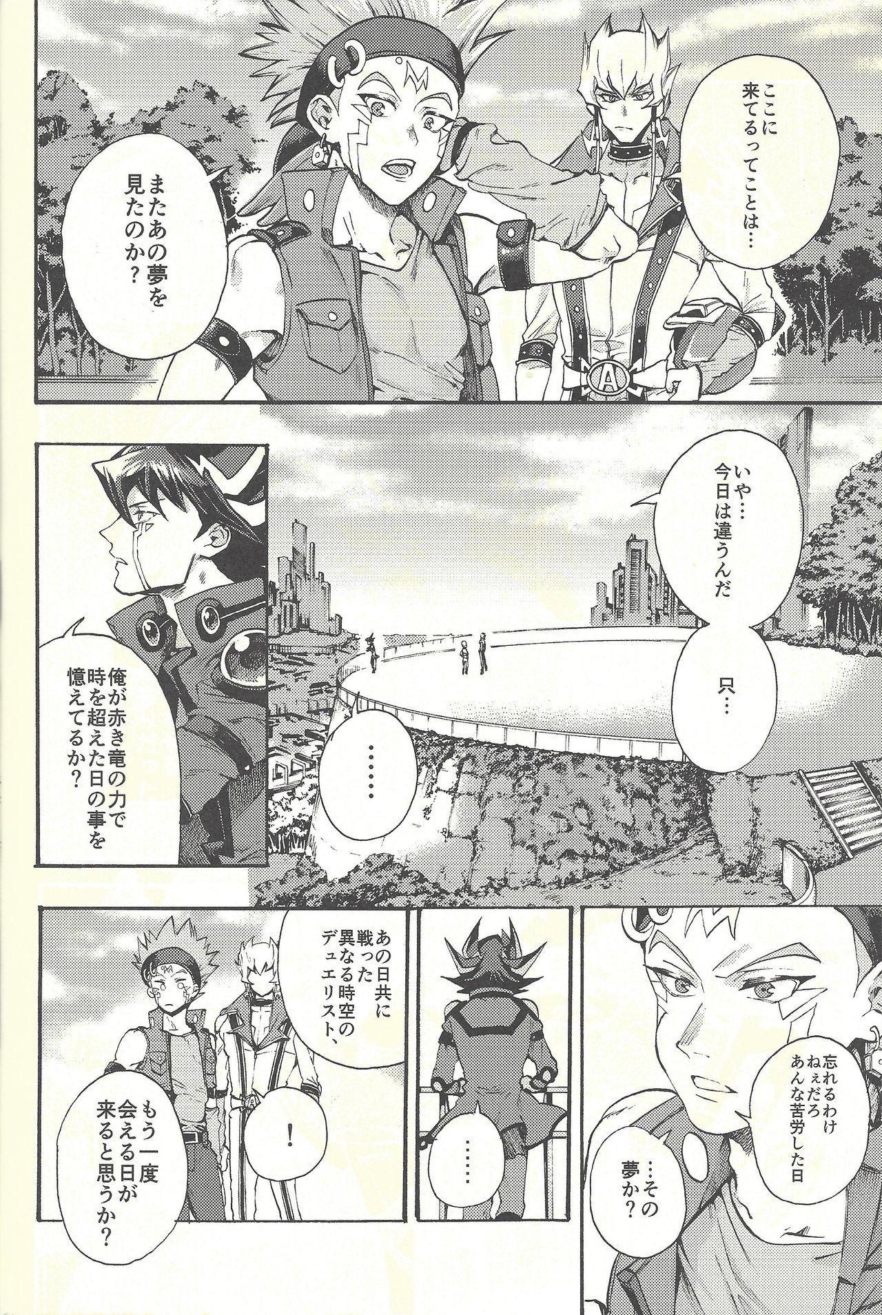 Yusei to Judāi 12