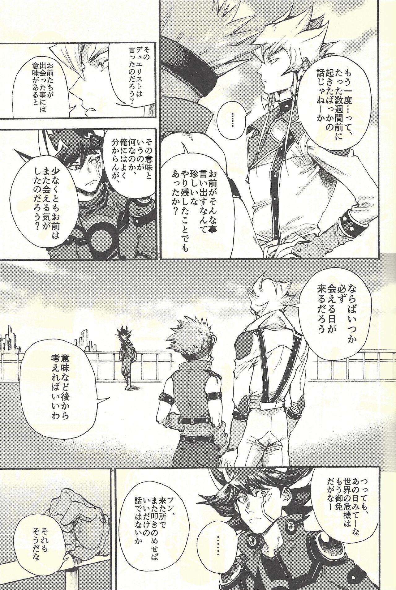 Yusei to Judāi 13