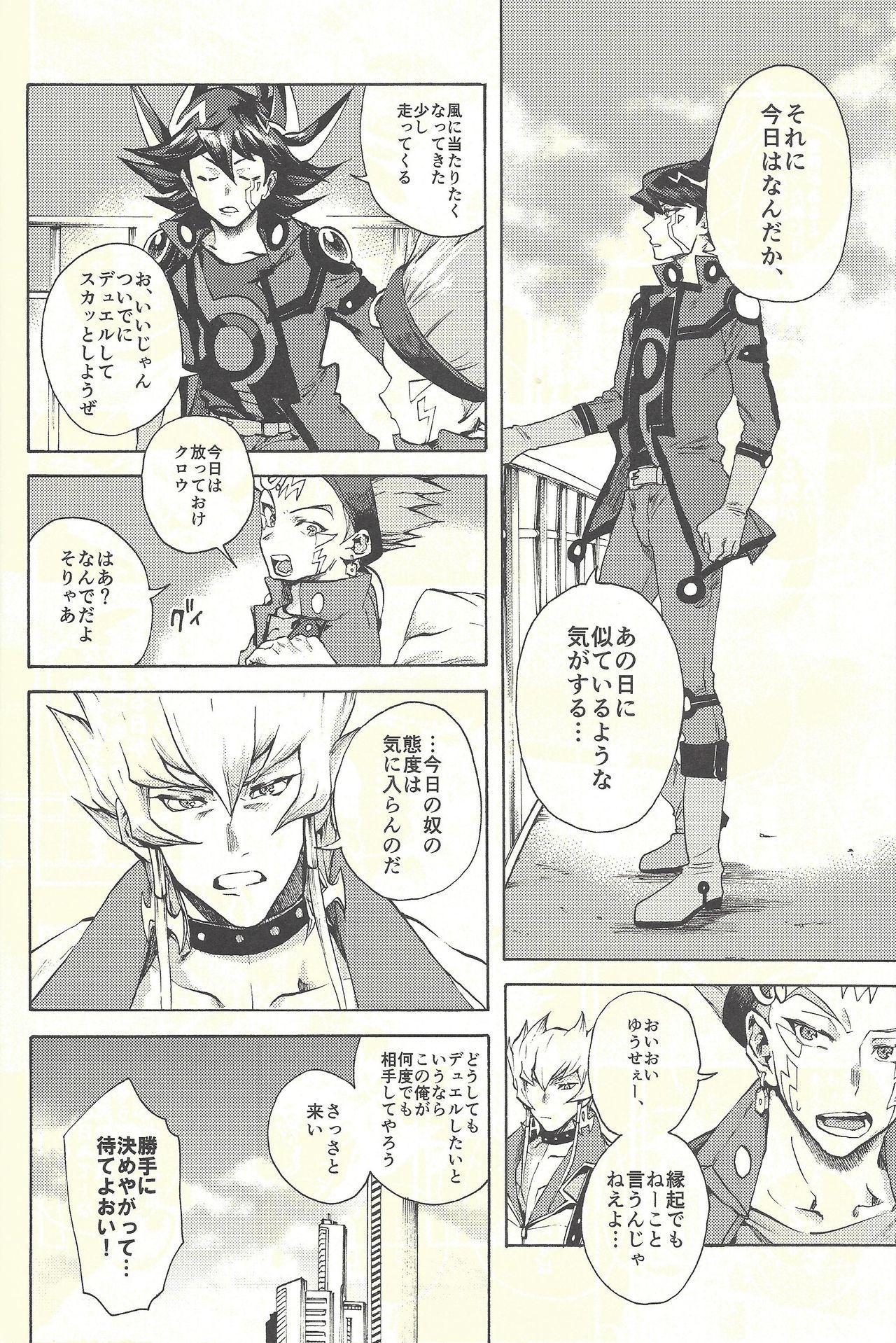 Yusei to Judāi 14