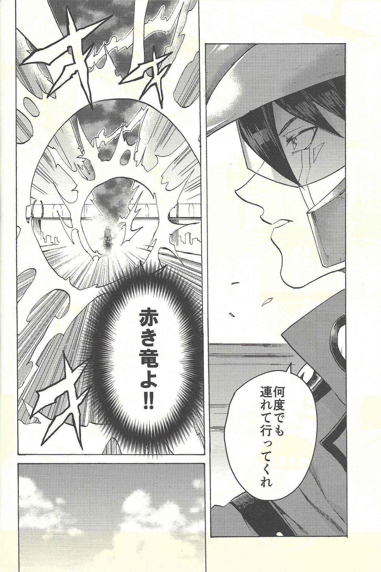 Yusei to Judāi 18