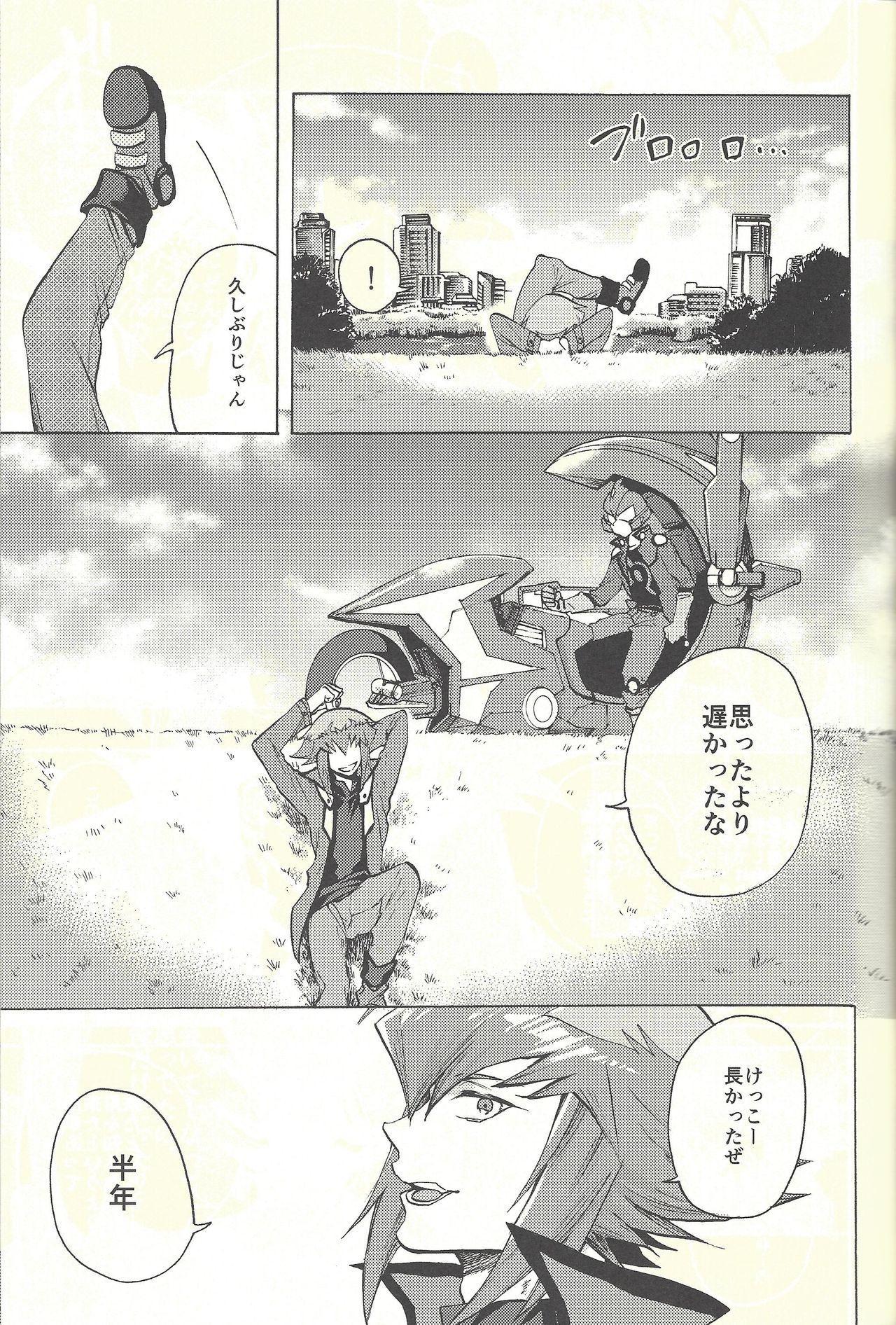 Yusei to Judāi 19