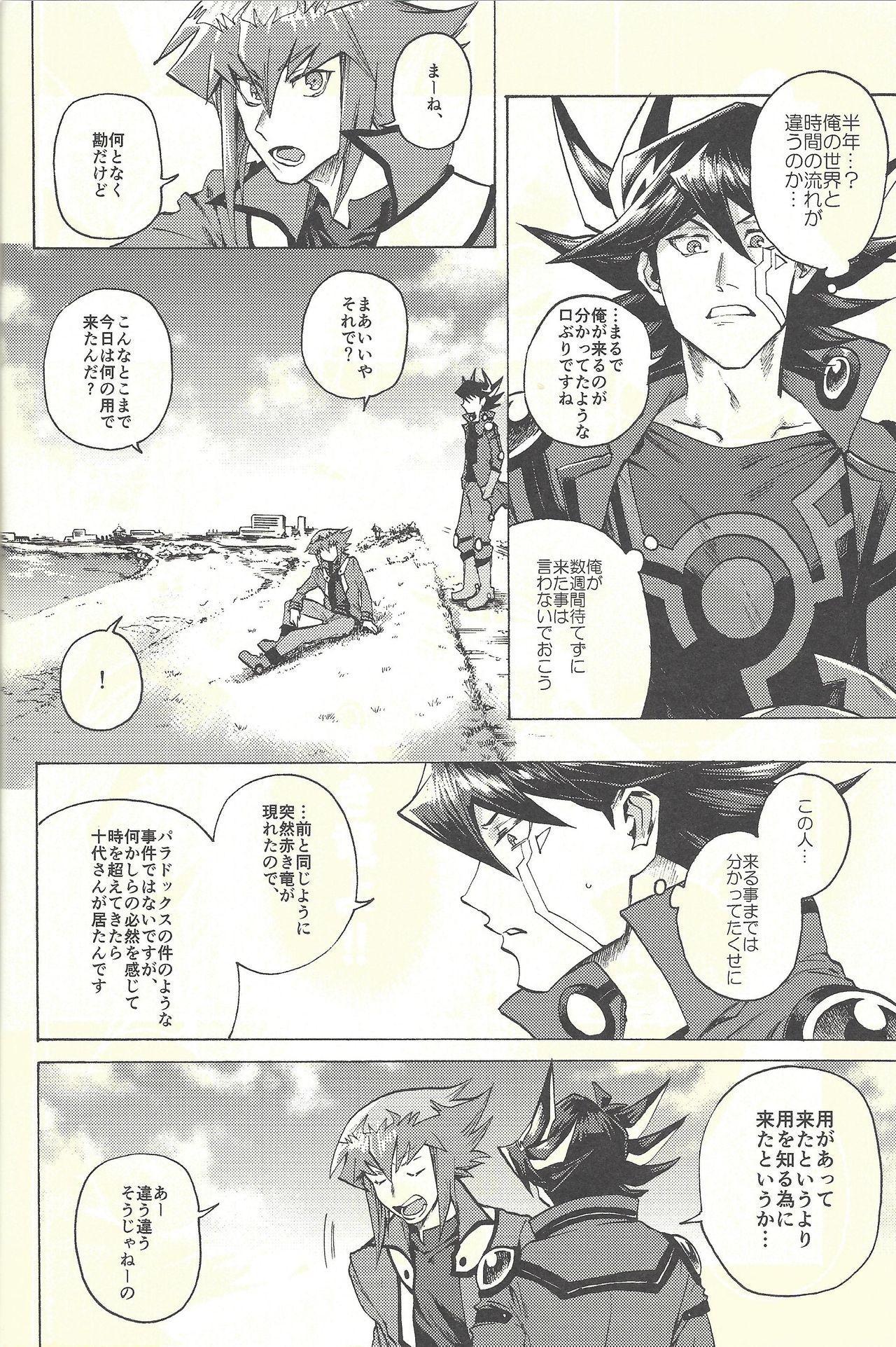 Yusei to Judāi 20