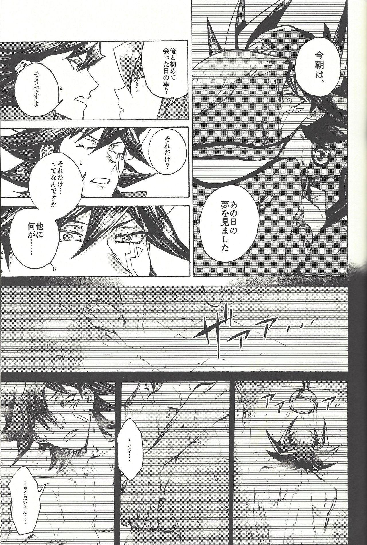 Yusei to Judāi 23