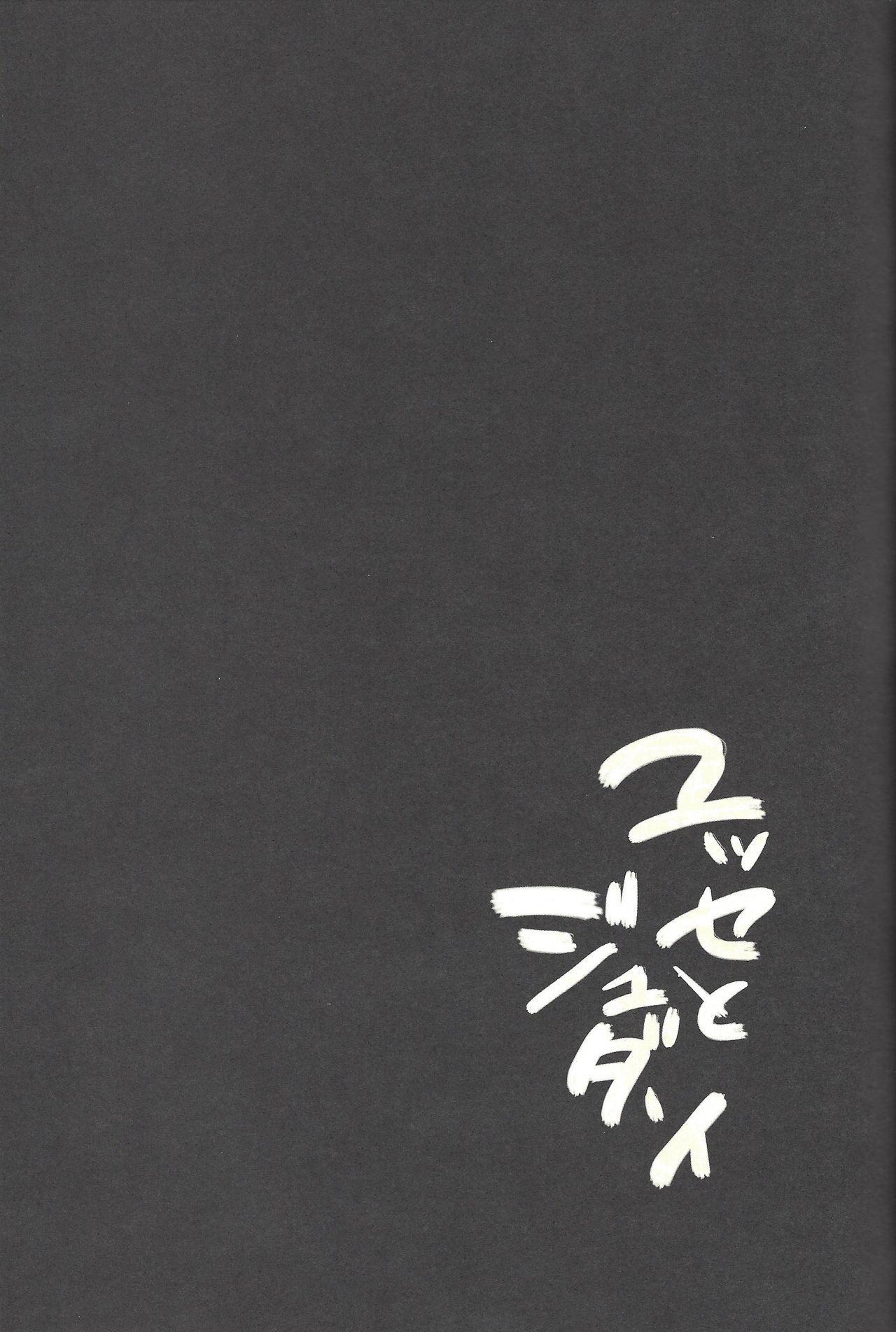 Yusei to Judāi 25