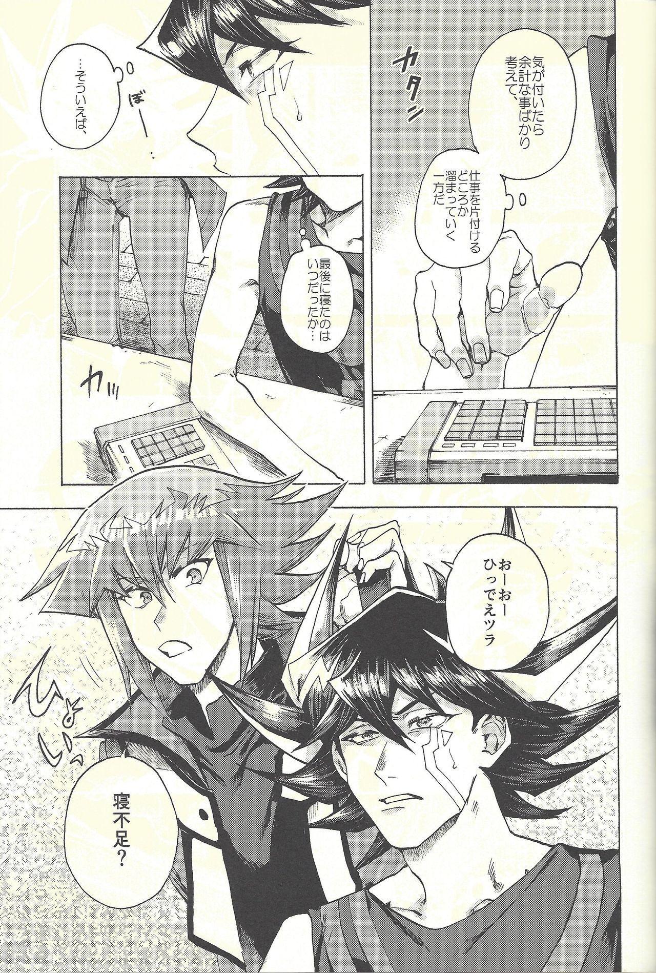 Yusei to Judāi 27