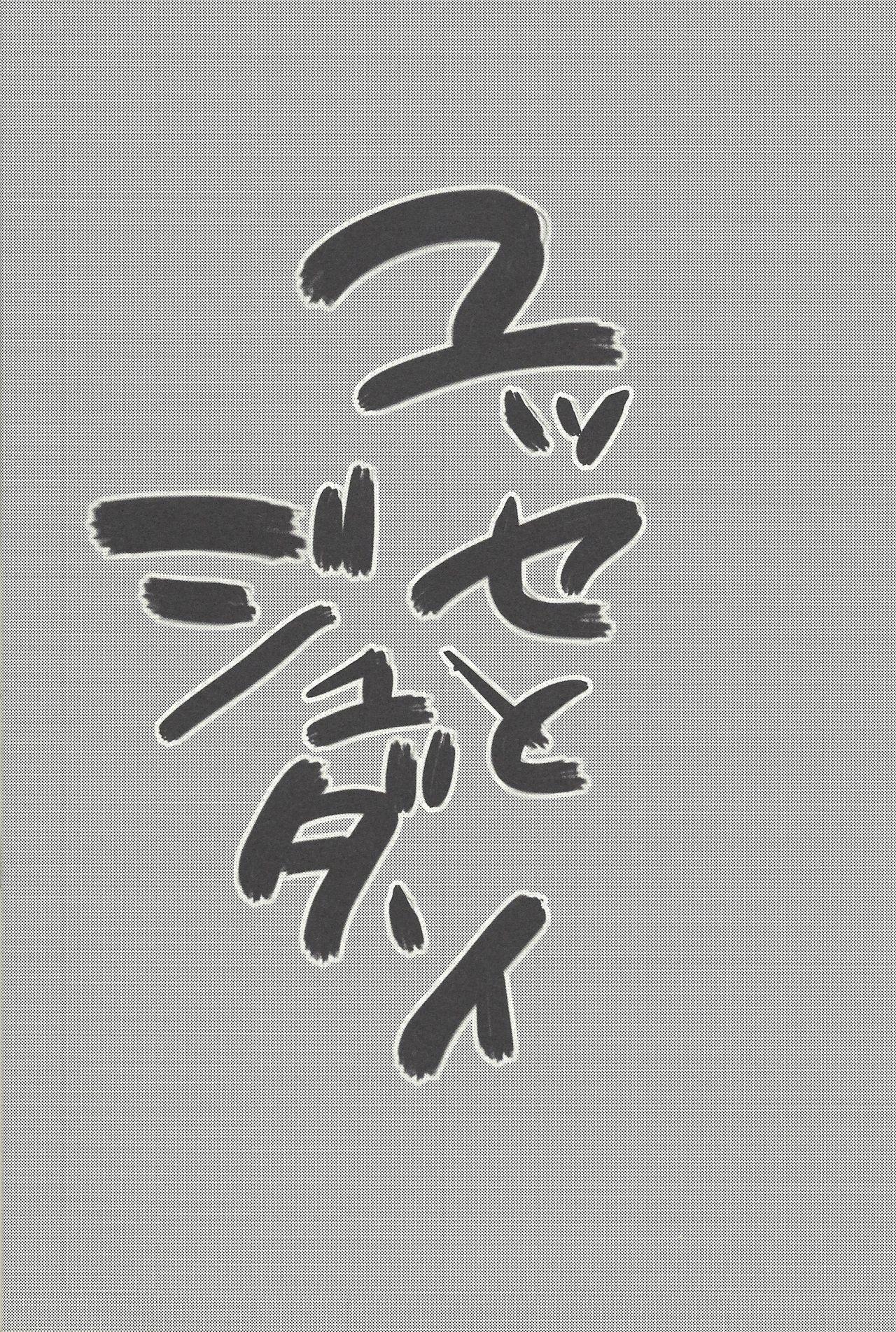 Yusei to Judāi 2