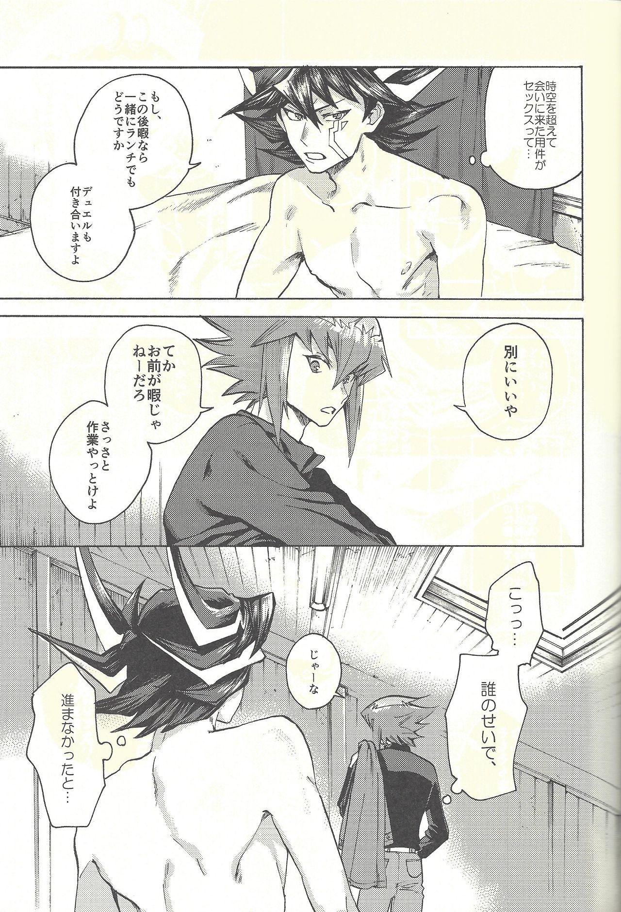 Yusei to Judāi 33