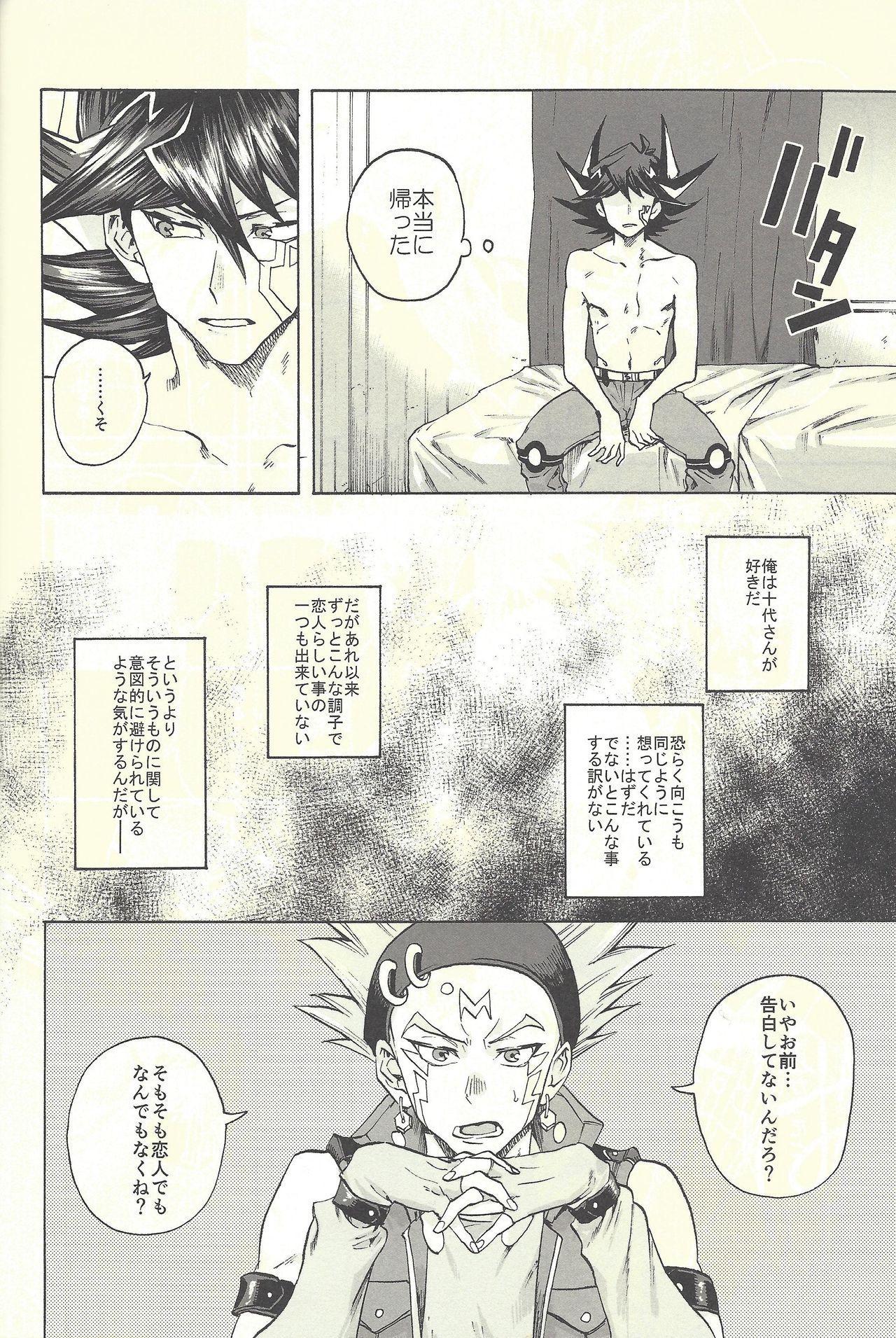 Yusei to Judāi 34