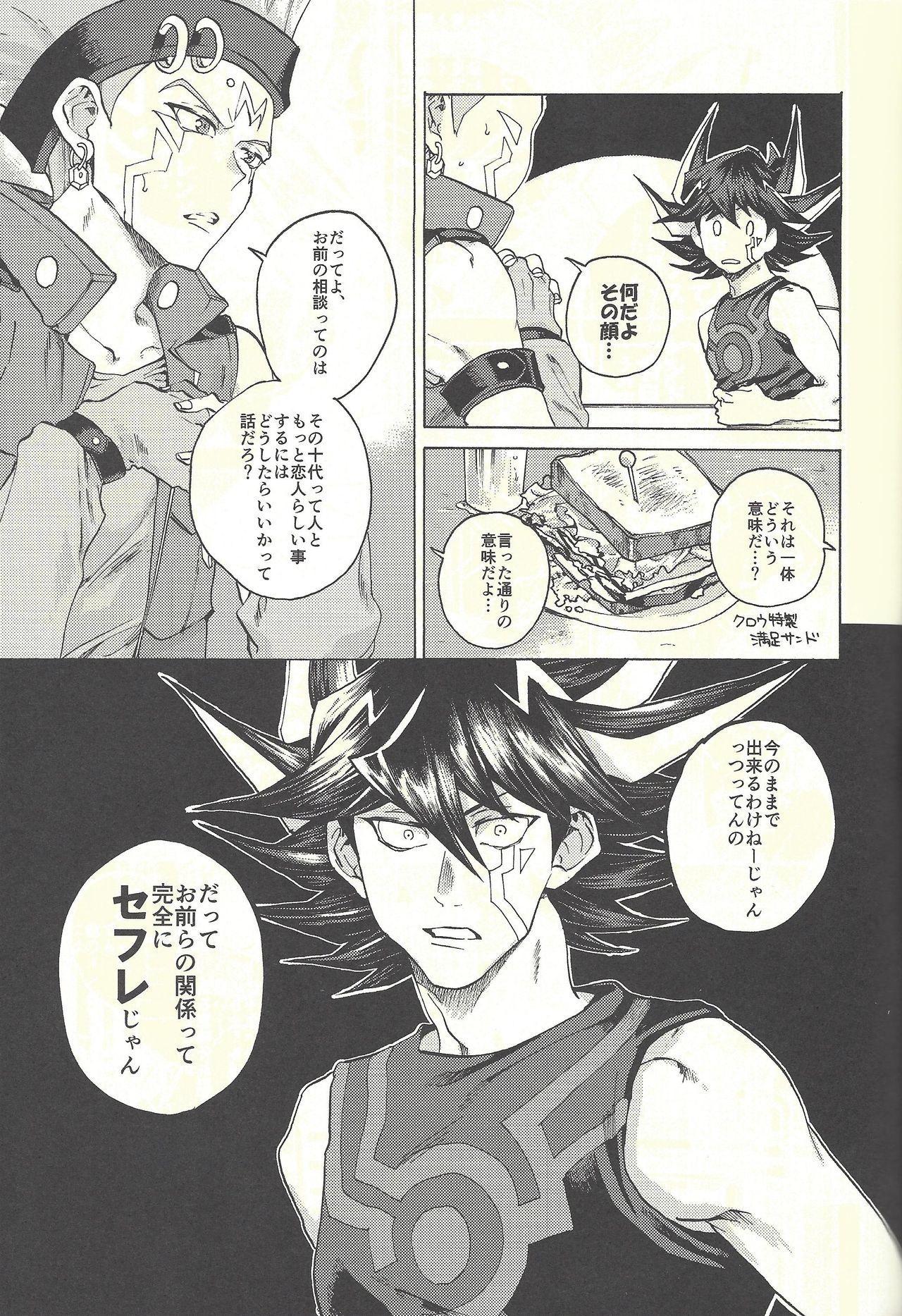 Yusei to Judāi 35
