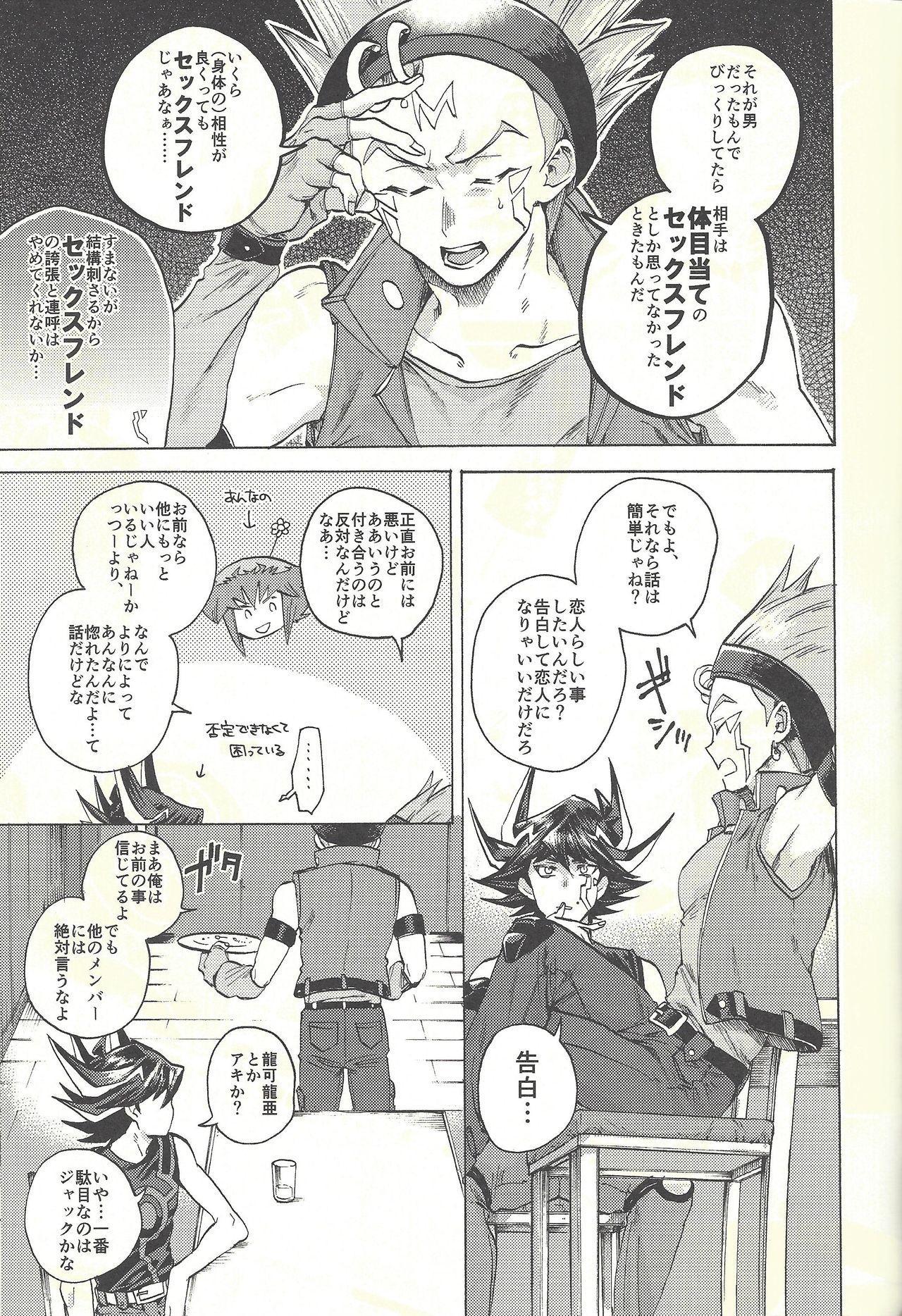 Yusei to Judāi 37