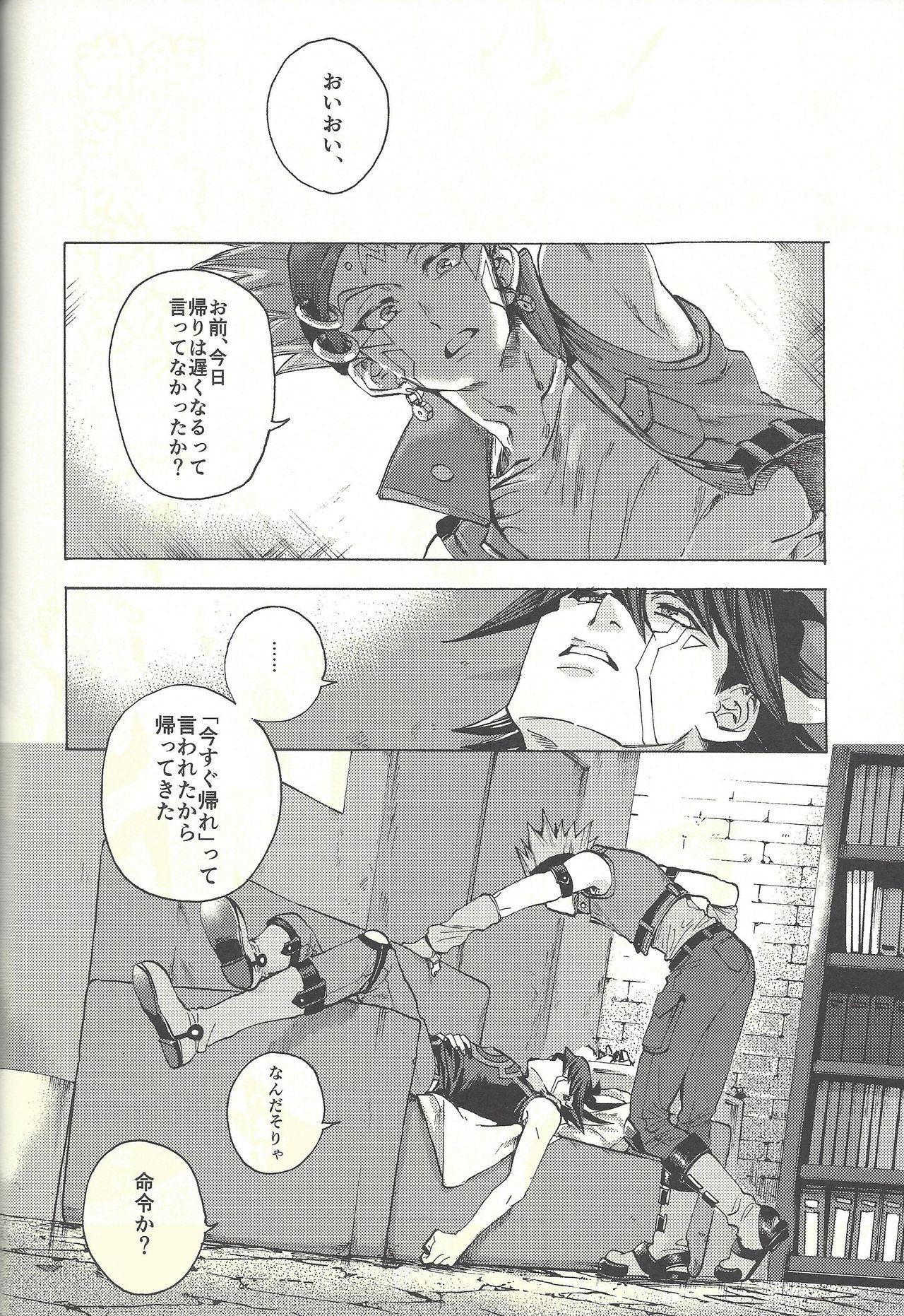 Yusei to Judāi 42