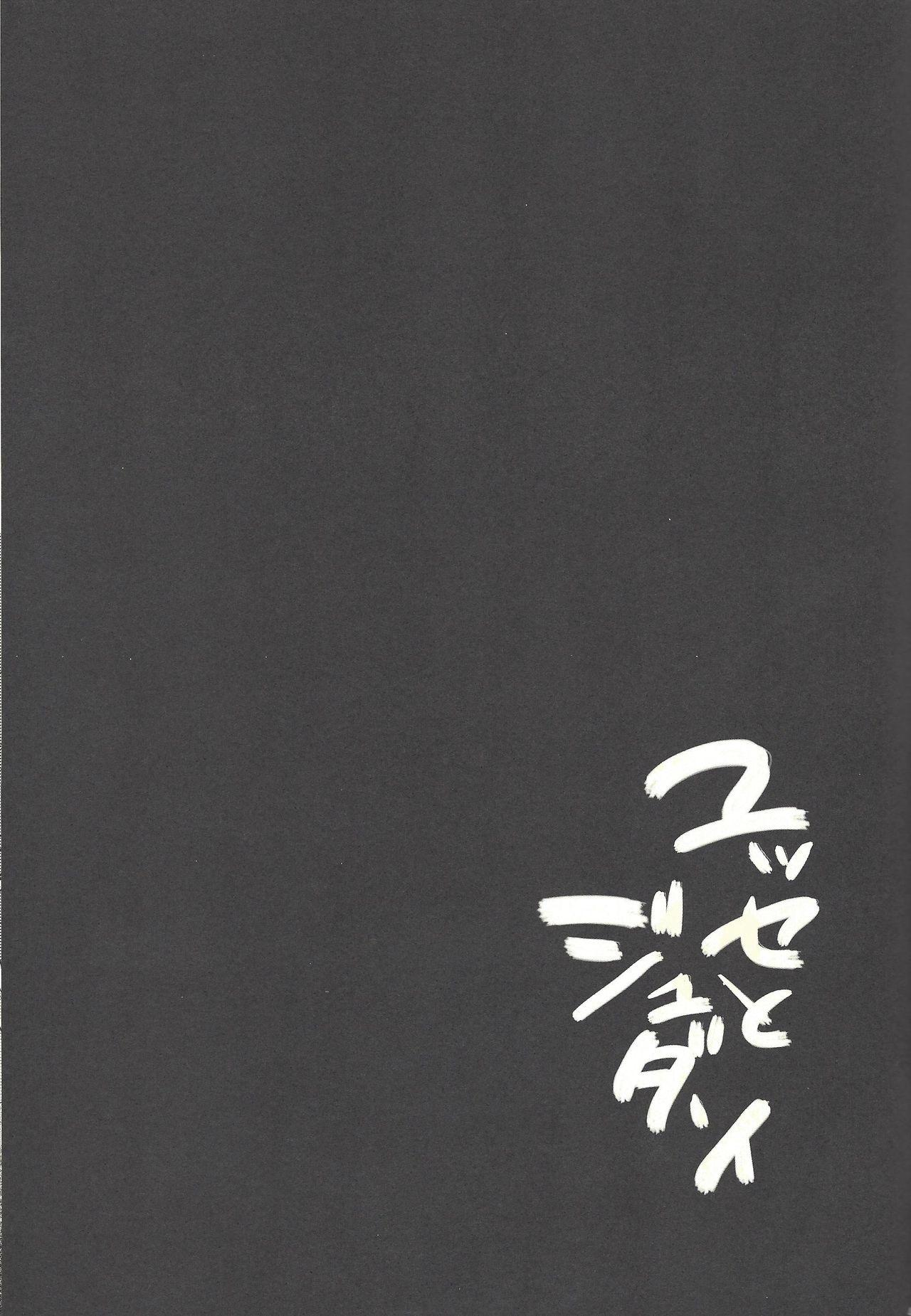 Yusei to Judāi 43