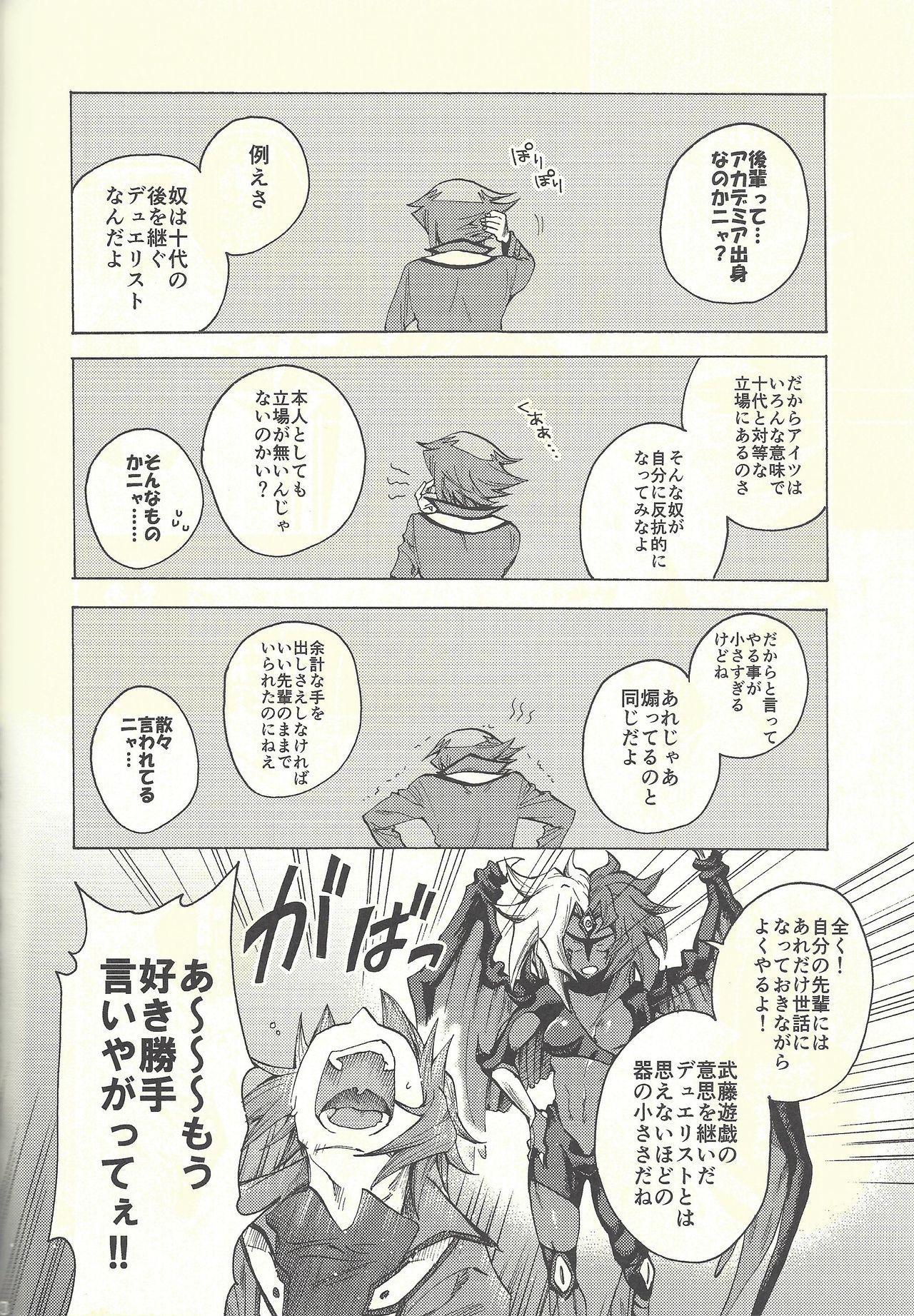 Yusei to Judāi 46