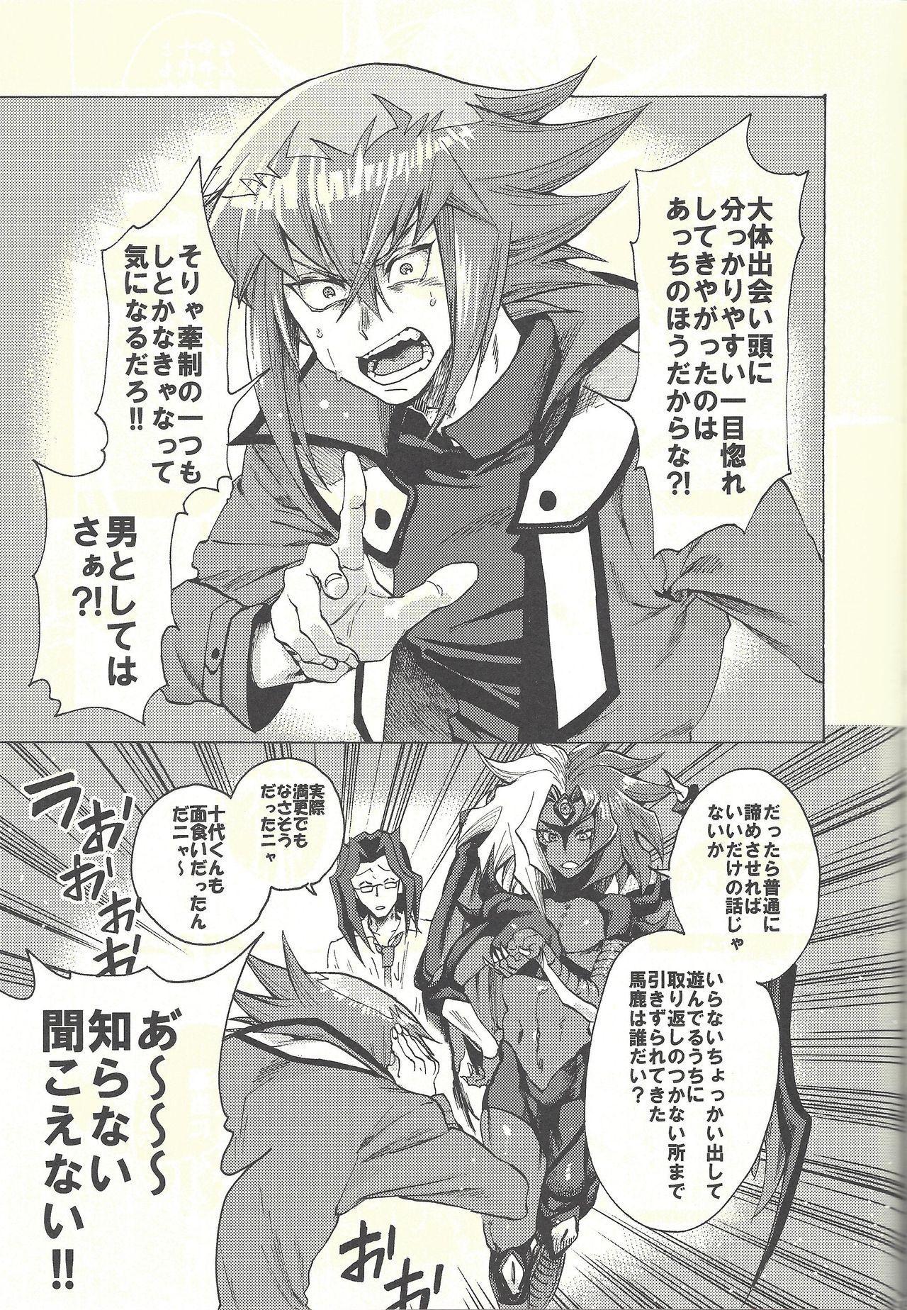 Yusei to Judāi 47