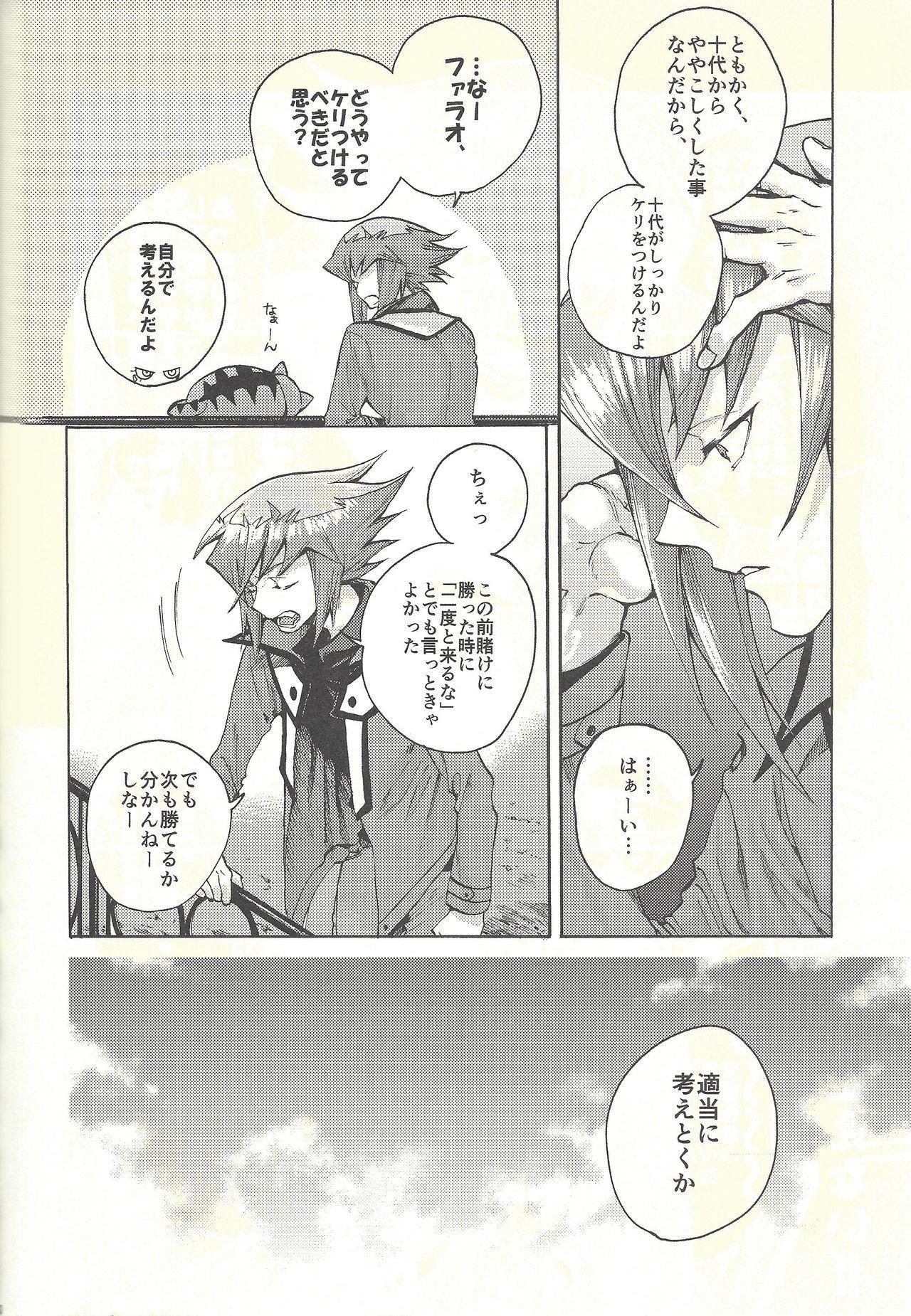Yusei to Judāi 48