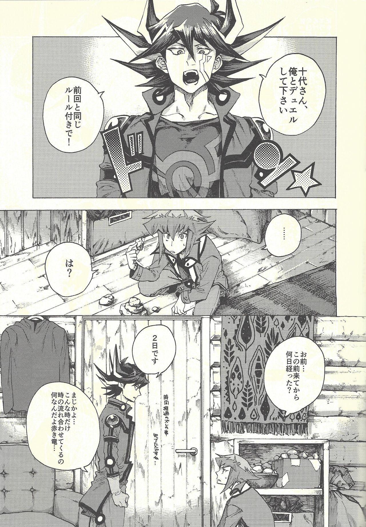 Yusei to Judāi 49