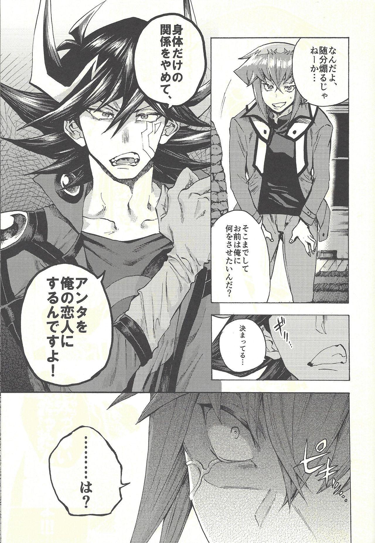 Yusei to Judāi 51