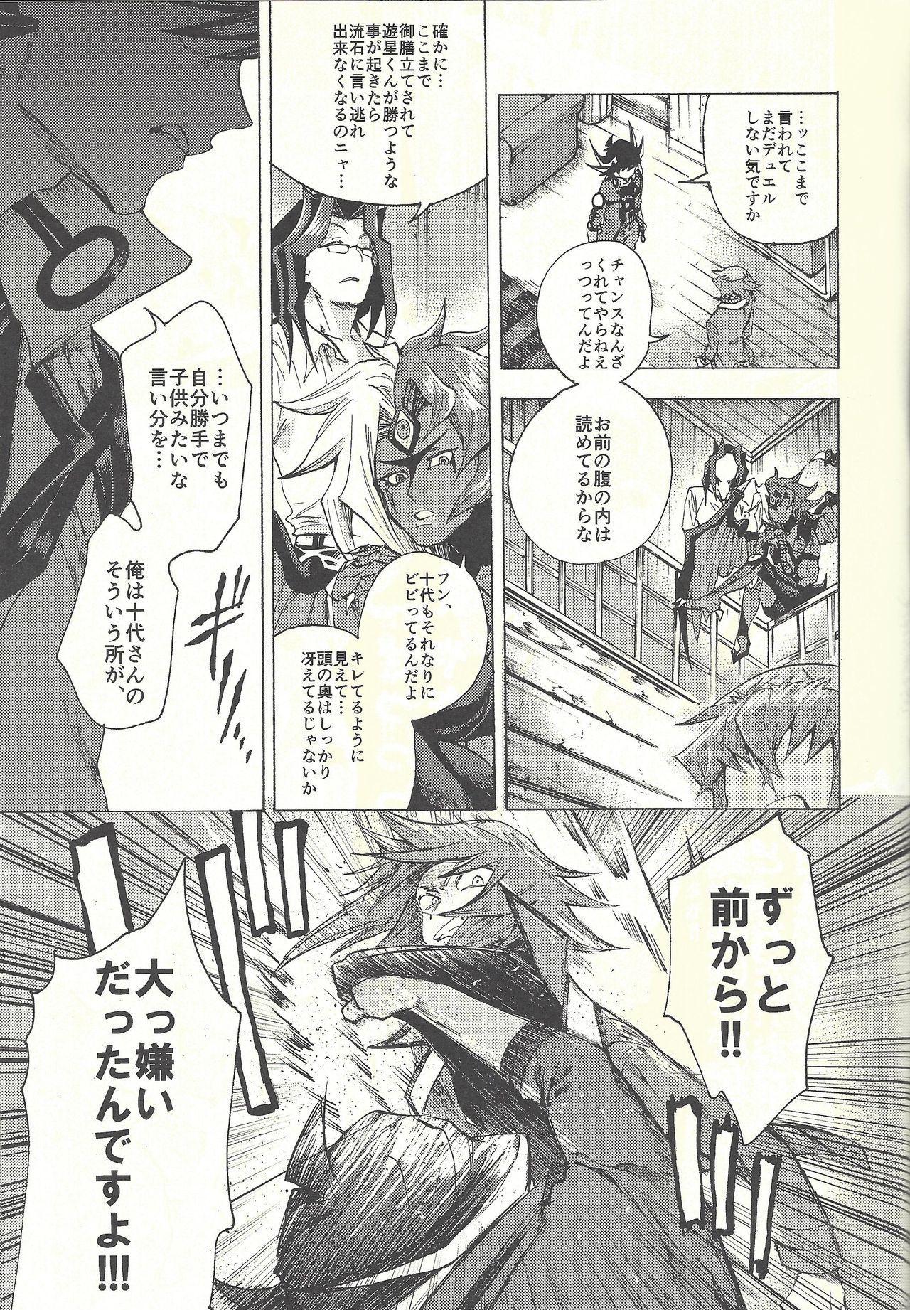 Yusei to Judāi 53