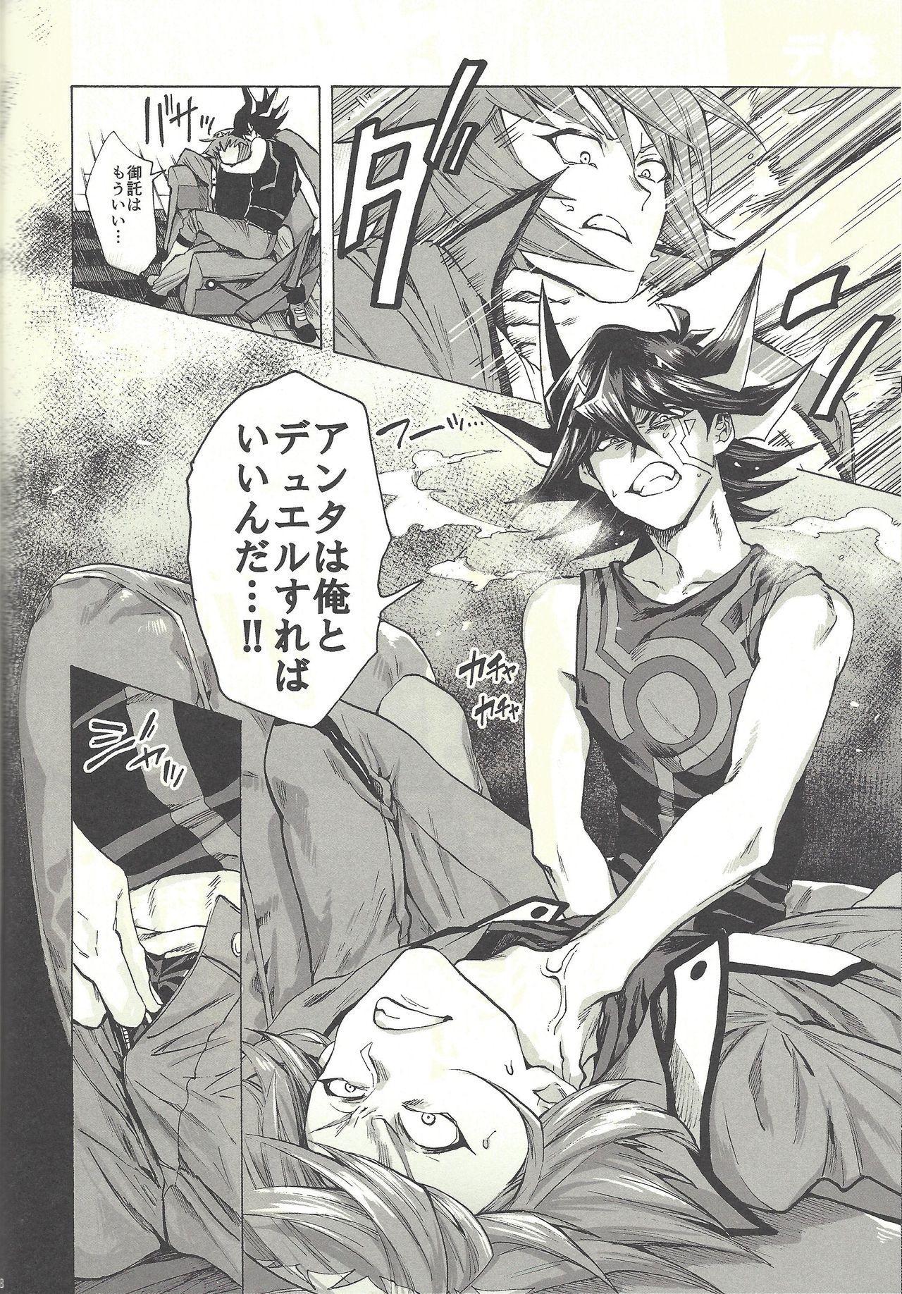 Yusei to Judāi 56