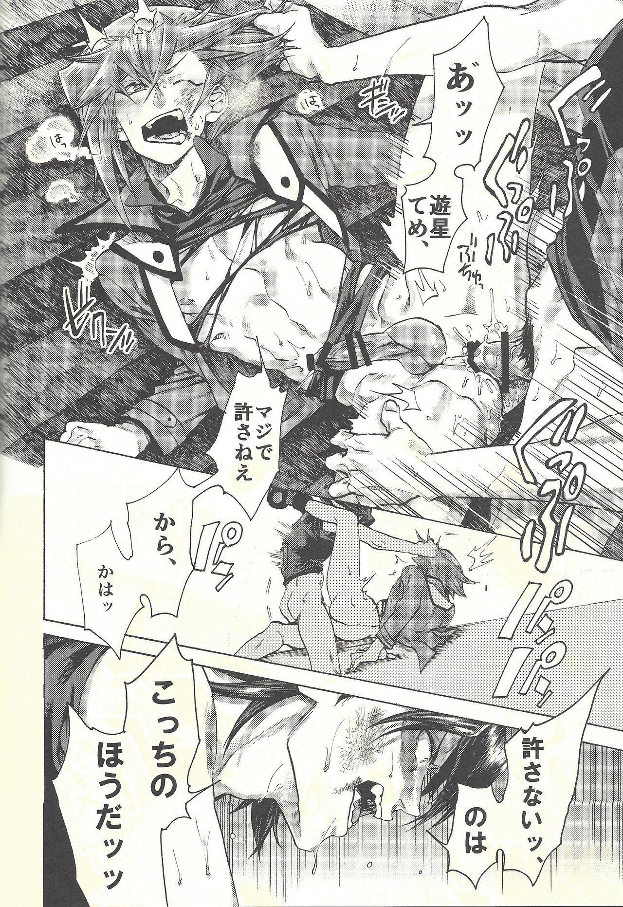 Yusei to Judāi 62