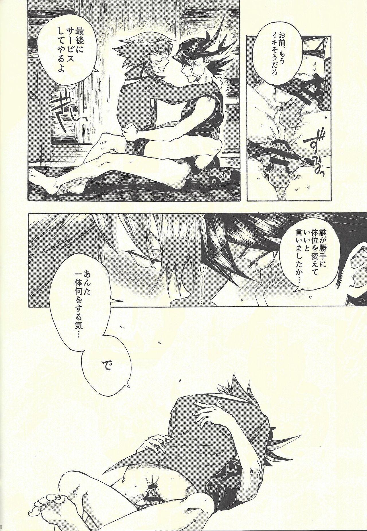 Yusei to Judāi 68